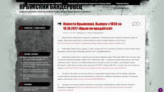 Новости Крымнаша. Выпуск 1058 за 10.10.2017 года. «Крым не продаётся!»