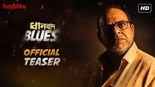 Dhanbad Blues (ধানবাদ ব্লুজ)   Teaser   Rajatava   Solanki   Dibyendu   Hoichoi Originals