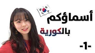 (1) Arabic Names in Korean - أسماؤكم بالكورية تحميل MP3