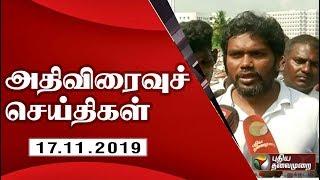 அதிவிரைவு செய்திகள்: 17/11/2019 | Speed News | Tamil News | Today News | Watch Tamil News