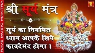 Om Suryay Namah | श्री सूर्य मंत्र | हर सुबह जाप करें और सुने | Morning Chanting