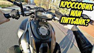 Б/У КРОСАЧ или новый ПИТБАЙК? Еду выбирать мотоцикл