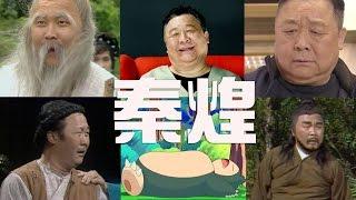 甘草王秦煌 - 幕後玩家