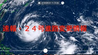 台風24号進路変更?速報気になる進路最新情報9月24日現在