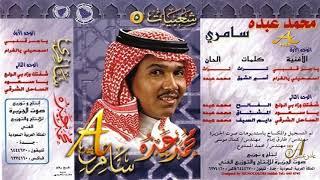 اغاني طرب MP3 محمد عبده - اسمحيلي يالغرام - شعبيات سامري ( 5 ) إصدارات صوت الجزيره - HD تحميل MP3