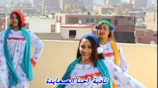 تحميل Mp4 Mp3 نادية احنا الصعايدة اغانى افراح جامده