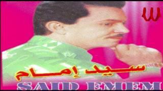تحميل اغاني Sayed Emam - Mawal 2 / سيد امام - مواويل 2 MP3