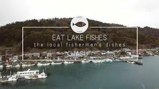 【びわ湖の魚を食べる】ハスの漁師料理