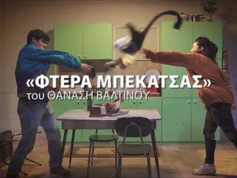 Προεσκόπηση βίντεο της παράστασης Φτερά μπεκάτσας.
