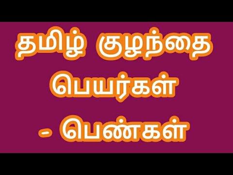 தமிழ் குழந்தை பெயர்கள் பெண்கள் Tamil Baby Names for Girls and Boys