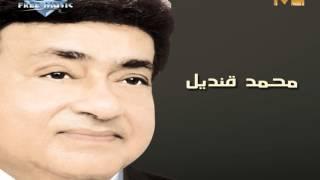 Mohamed Kandel - Inshallah Ma3dmak (Audio) | محمد قنديل - ان شاء الله ماعدمك تحميل MP3
