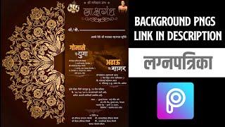 लग्न पत्रिका | Lagna Patrika Editing In PicsArt 2019/Material | Marathi Invitation Card Design 🔥