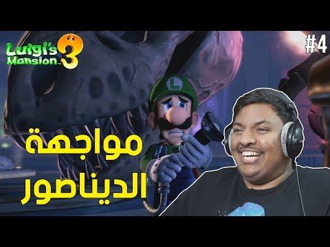قصر لويجي 3 : مواجهة الديناصور !   Luigi Mansion 3 #4