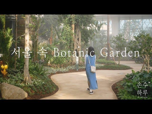 Chiêm ngưỡng công viên thực vật đầu tiên rộng 50 hecta của Hàn Quốc mở cửa hôm nay