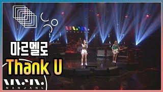 마르멜로 ; Thank U_문화콘서트 난장 ; NANJANG