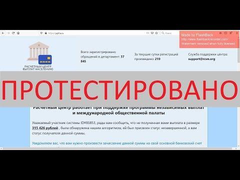 Расчетный Центр Выплат Населению переведет 315 426 рублей?