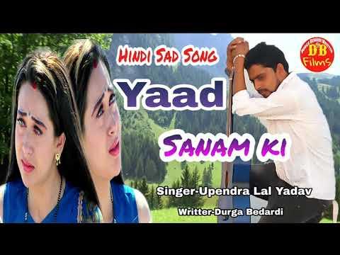 Upendra Lal Yadav || याद सनम की ||Sad Song 2019 ||Yaad Sanam Ki ||New Bhojpuri Sad Songs 2019