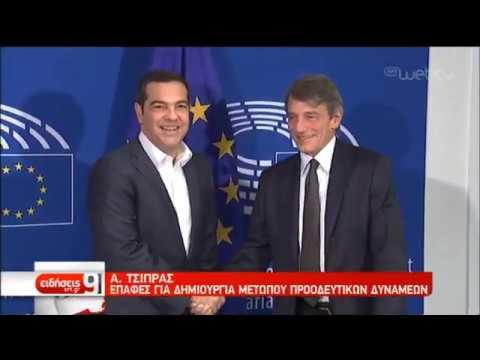 Αλ. Τσίπρας και Φ. Γεννηματά στη Σύνοδο του Ευρωπαϊκού Σοσιαλιστικού Κόμματος | 17/10/2019 | ΕΡΤ