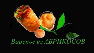 ВАРЕНЬЕ ИЗ АБРИКОСОВ Плоды не варю ✧ Мой Рецепт