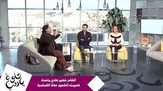 الشاعر خضير هادي يتحدث قصيدته للشهيد معاذ الكساسبة