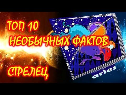 ТОП 10 необычных фактов о Знаке Зодиака Стрелец