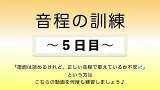 彩城先生の新曲レッスン〜4-音程の訓練5日目〜のサムネイル画像