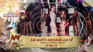 Em Muốn Anh Đưa Em Về (Electronic Pop Dance Version) - Hồ Ngọc Hà | Gala Nhạc Việt 12 (Official)
