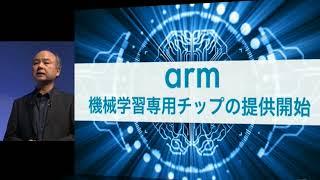 (New)softbank 孫正義 AI 講演2018年 7月19日 ロングバージョンⅡ