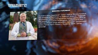 «Паралелі» Микола Голомша : Протистояння в українському політикумі