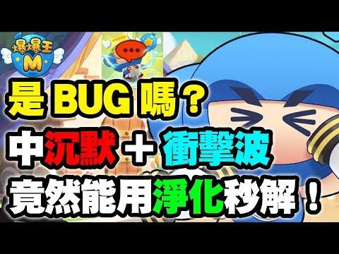 【爆爆王M】同時中沉默與衝擊波,竟然能用淨化秒解!是BUG嗎?