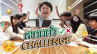 ทดสอบน้องในออฟฟิศ เขียนให้ดี เขียนให้ถูก กับสะกดคำ Challenge!!