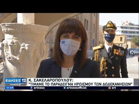 Κ.Σακελλαροπούλου   Στη Ρόδο για την 73η επέτειο ενσωμάτωσης της Δωδεκανήσου    07/03/2021   ΕΡΤ