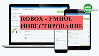 Сервис RoboX. Инвестирование интересным способом