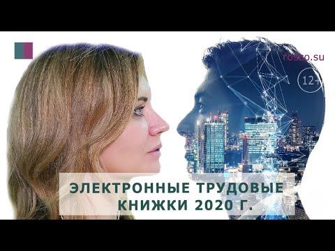 Электронные трудовые книжки 2020 г.