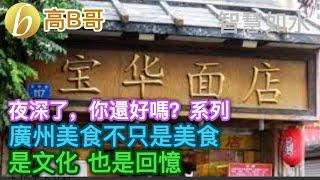 廣州美食不只是美食 是文化 也是回憶 夜深了,你還好嗎?系列  誠邀加入網台[智慧如水] 20200228