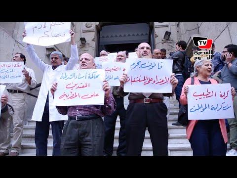 وقفة «للأطباء» للمطالبة بمحاسبة المعتدين على أطباء المطرية