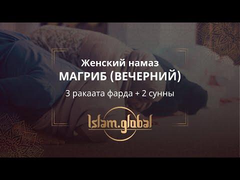 Вечерний намаз магриб – обучающее видео для сестер (4К)
