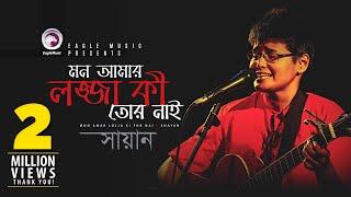Mon Aamr Lojja Ki Tor Nai | Shayan | Bangla Song | Official Video