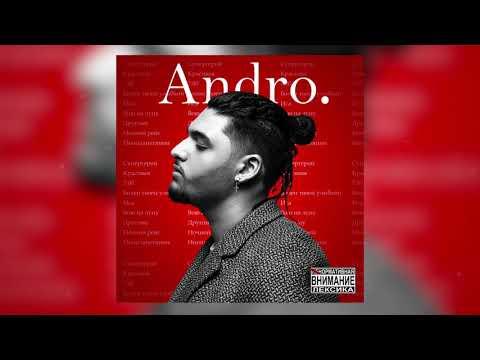 Andro - Ночной рейс