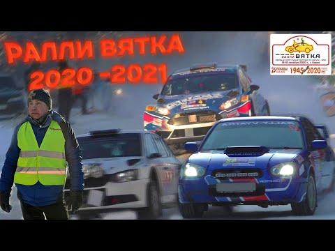Ралли Вятка 2021