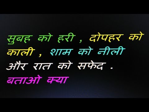   Common Sense Questions   Common Sense Test   Riddles In Hindi   Tricky Questions In Hindi  