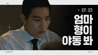 [KOREAN DRAMA] We Are Peaceful Brothers EP.03