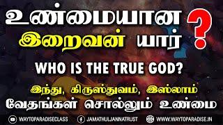 உண்மையான இறைவன் யார்? | Who is the true God? | இந்து, கிருஸ்துவம், இஸ்லாம் வேதங்கள்