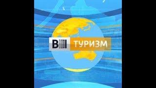 Вести. Туризм (16.02.2019)