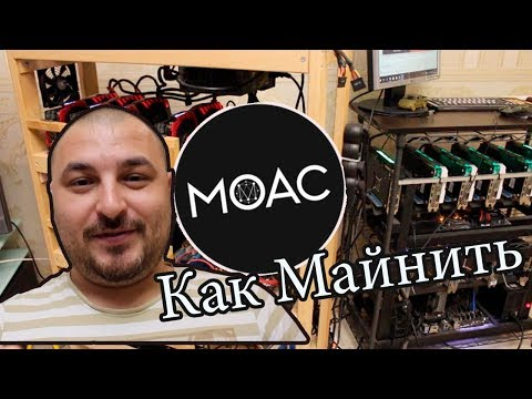Как Майнить MOAC coin