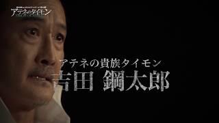 彩の国シェイクスピア・シリーズ第33弾『アテネのタイモン』プロモーション映像