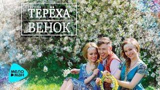 Группа ТЕРЁХА  -  Венок (Official Audio 2017)