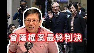 曾蔭權案最終判決 香港管治危機〈蕭若元:理論蕭析〉2019-06-26