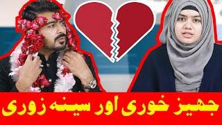 Jahaiz Khori aur seena zori | Hum 2 Humara Show | IM Tv