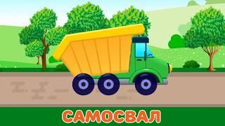 Машинки - Виды машин Крошки Антошки - Развивающий мультфильм для детей